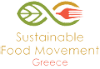 Sustainable Food Movement in Greece (SFMinGR)